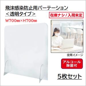 飛沫感染防止用パーテーション <透明タイプ> 〔W700×H700〕 5枚セット
