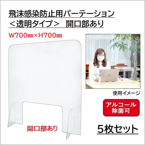 飛沫感染防止用パーテーション <透明タイプ> 開口部あり 〔W700×H700〕 5枚セット