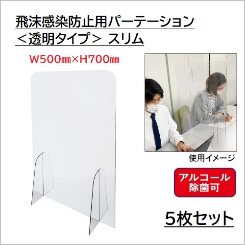 飛沫感染防止用パーテーション <透明タイプ> スリム 〔W500×H700〕 5枚セット