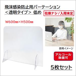 飛沫感染防止用パーテーション <透明タイプ> 低め 〔W600×H500〕 5枚セット