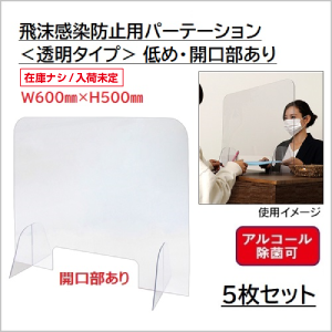 飛沫感染防止用パーテーション <透明タイプ> 低め・開口部あり 〔W600×H500〕 5枚セット